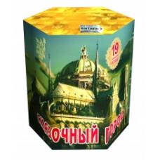 Салют СКАЗОЧНЫЙ ГОРОД Р7068