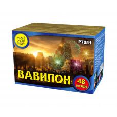 Салют ВАВИЛОН Р7051